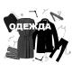 Одежда для женщин и мужчин