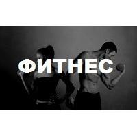 Фитнес и тренировки