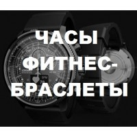 Часы и фитнес-браслеты